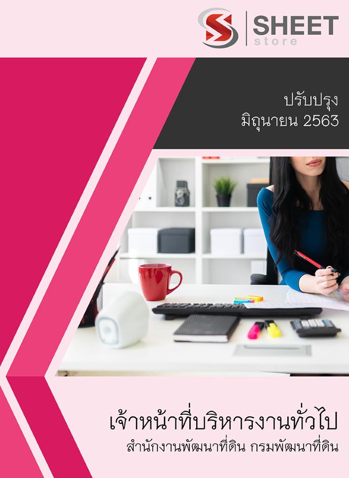 แนวข้อสอบ เจ้าหน้าที่บริหารงานทั่วไป สำนักงานพัฒนาที่ดิน กรมพัฒนาที่ดิน 2563