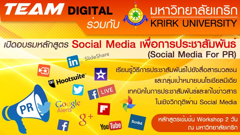 การประชาสัมพันธ์ผ่าน Social Media
