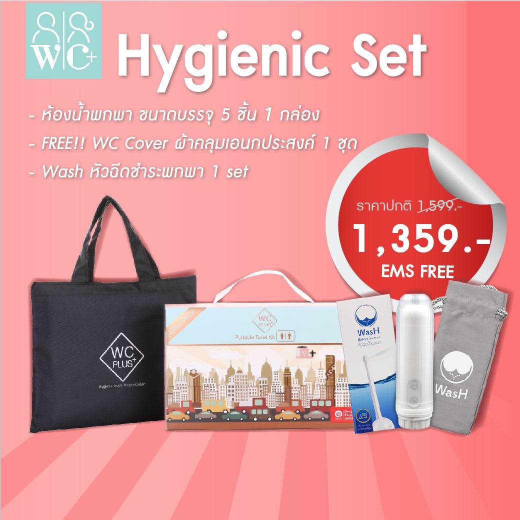 Hygienic Set 1,359 EMS FREE!!
