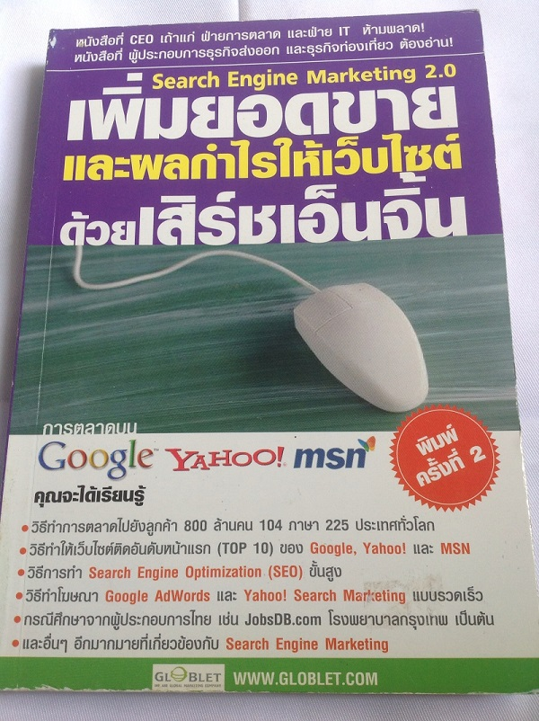 หนังสือ Search Engine Marketing 2.0