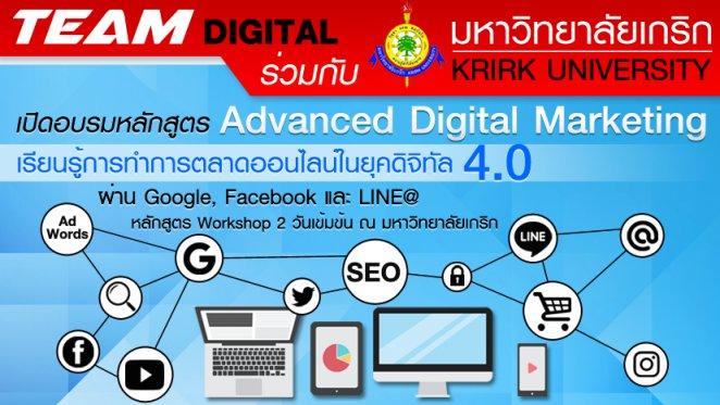 หลักสูตร Digital Marketing For Executives (การตลาดออนไลน์สำหรับผู้บริหาร)