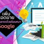 สัมมนา อบรม Google Ads Secrets