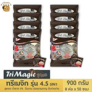 ทรีเมจิกคอฟฟี่ พลัส กาแฟปรุงสำเร็จชนิดผง 5in1 (50 ซอง/แพ็ค) x 8 แพ็ค และ 10 แพ็ค (สินค้าร่วมรายการส่ง EMS ฟรีทั่วไทย)