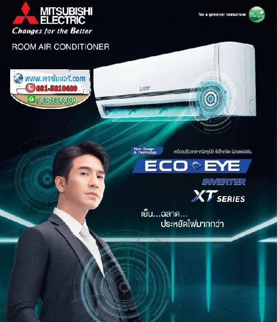 แอร์มิตซูบิชิ Eco eye 2021